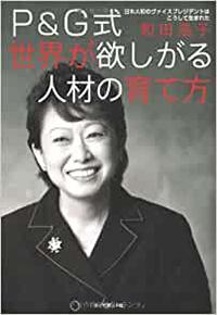 P&G式 世界が欲しがる人材の育て方 日本人初のヴァイスプレジデントはこうして生まれた